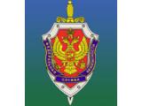 ФГКОУ высшего образования«Московский пограничный институт ФСБ РФ»