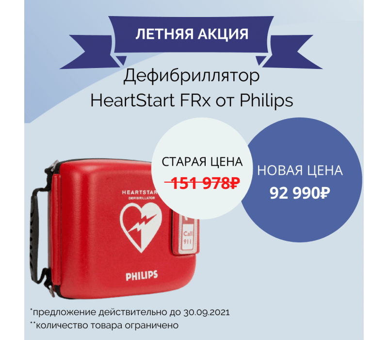 Специальная летняя акция! Дефибриллятор HeartStart FRx от Philips по супер-цене.⠀