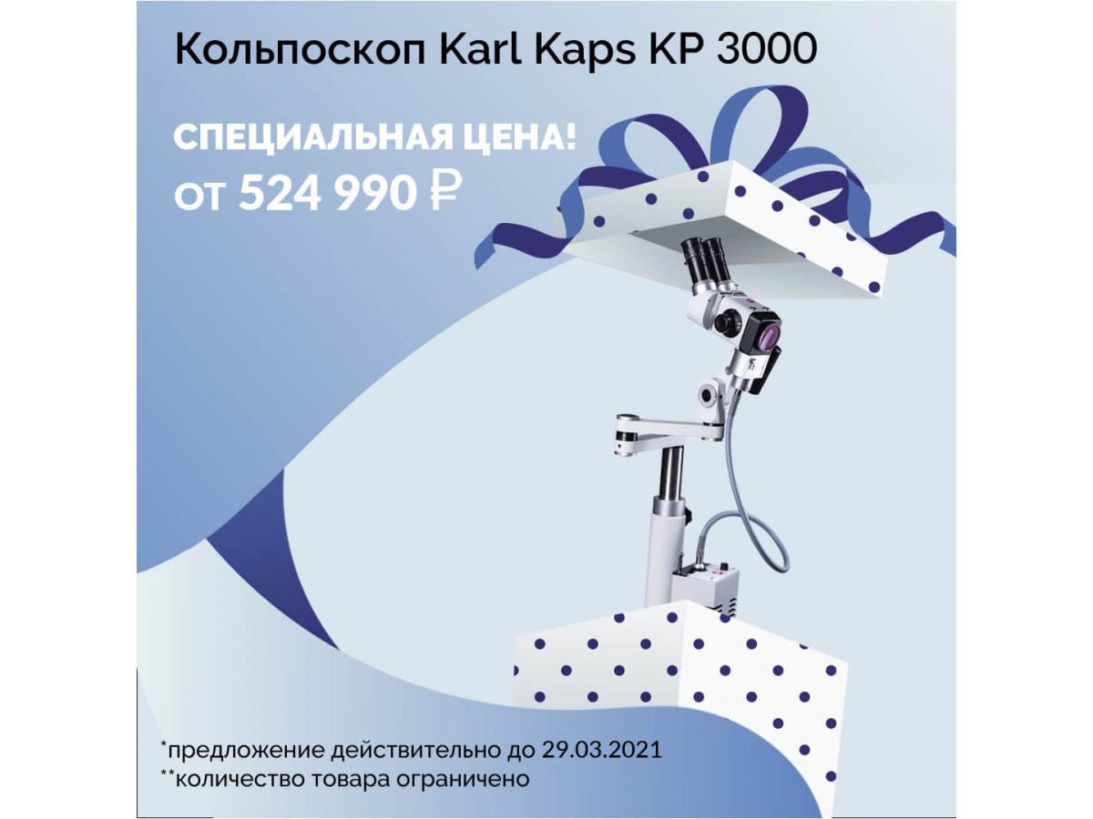 Кольпоскопы KARL KAPS по СУПЕР-ЦЕНЕ!