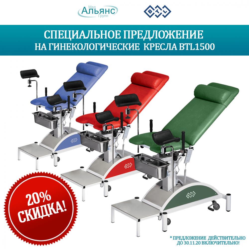Дарим скидку 20% на гинекологическое кресло BTL-1500 в любой модификации*