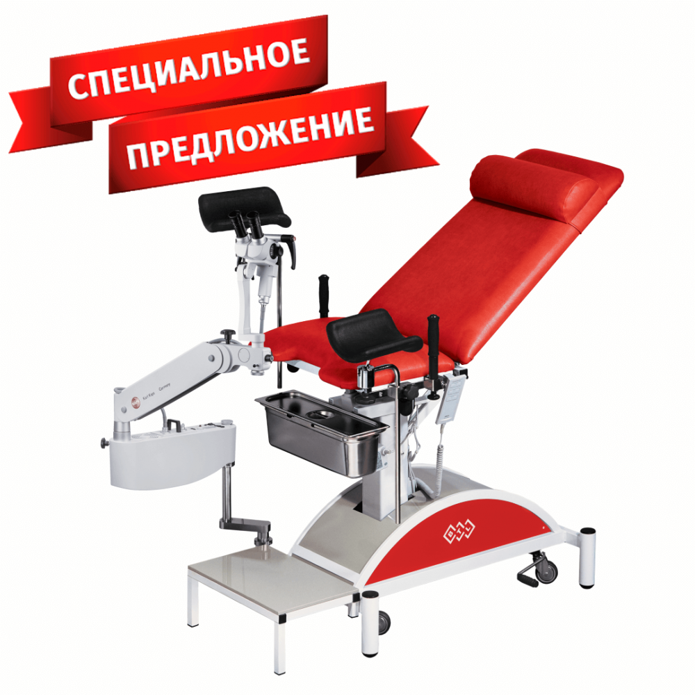 СПЕЦПРЕДЛОЖЕНИЕ: Гинекологическое кресло + кольпоскоп для амбулаторного применения
