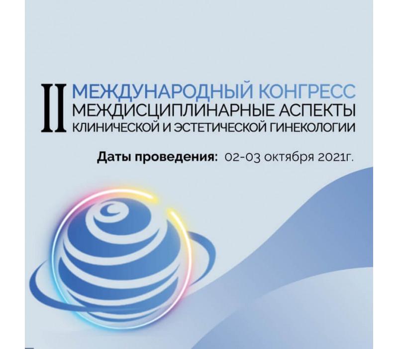 Регистрация на II Международный конгресс «Междисциплинарные аспекты клинической и эстетической гинекологии» вновь ОТКРЫТА!