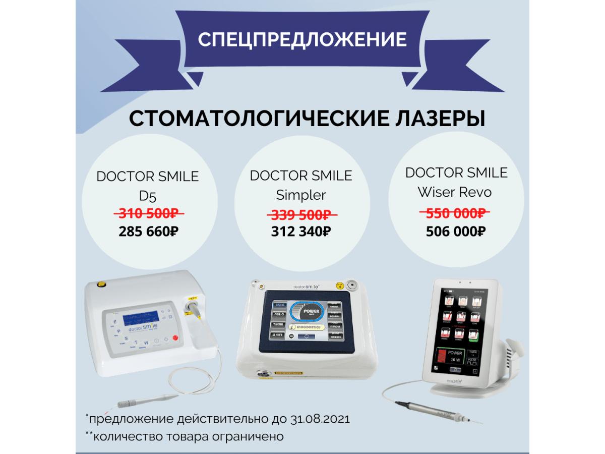 Супер-цена на стоматологические лазеры итальянского производителя DR.SMILE