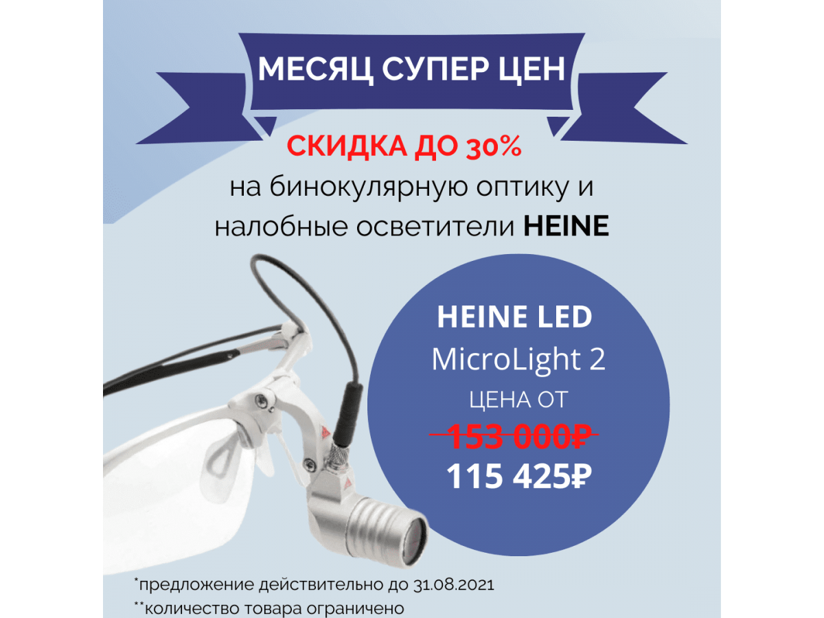 Акция на бинокулярную оптику и налобные осветители HEINE
