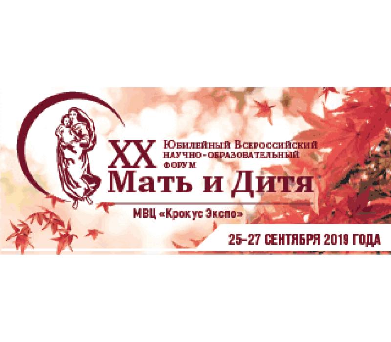 """Выставку """"Мать и Дитя"""" с 25 по 27 сентября 2019 года"""