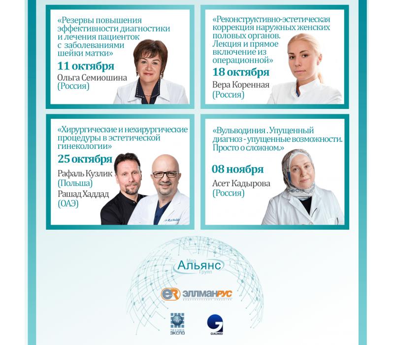 Приглашаем Вас принять участие в осеннем цикле вебинаров, посвященных актуальным вопросам общенаучной и практической гинекологии.