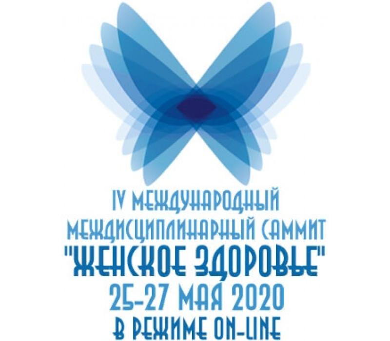 IV Международный Междисциплинарный Саммит «Женское здоровье» 2020 в режиме on-line
