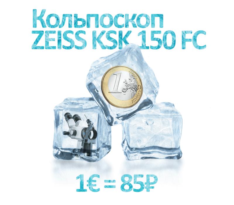 Глобальная заморозка цен!  Мы остановили время и рост курса евро!