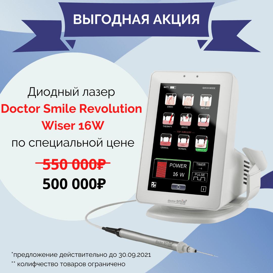 Супер-цена на стоматологический лазер Doctor Smile Revolution  Wiser 16W