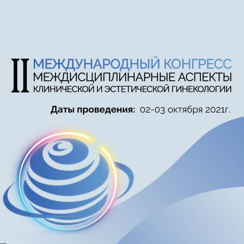 II Международный конгресс
