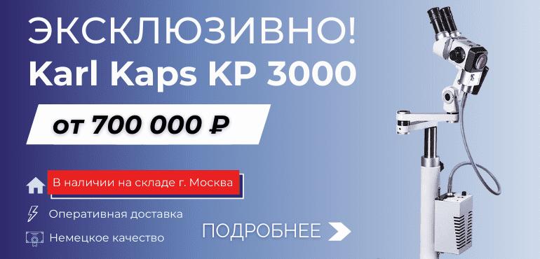 Karl Kaps KP 3000